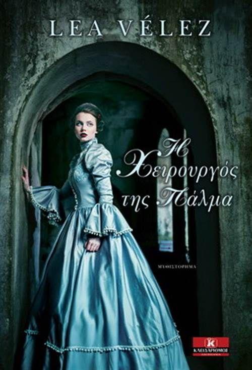 βιβλία ... κόκκοι ονείρων...:     Πάλμα ντε Μαγιόρκα, 1835. Μια γυναίκα που…