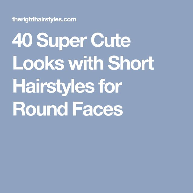 40 Super Cute Looks with Short Hairstyles for Round Faces