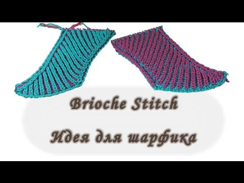 Brioche Stitch. Идея для шарфика. Вяжем спицами
