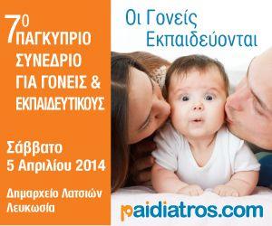 Πραγματοποιήθηκε, το Σαββάτο 5 Απριλίου με τεράστια επιτυχία το  7ο Παγκύπριο Συνέδριο για Γονείς και Εκπαιδευτικούς με τίτλο «Οι Γονείς Εκπαιδεύονται». Περισσότεροι από 1000 γονείς και