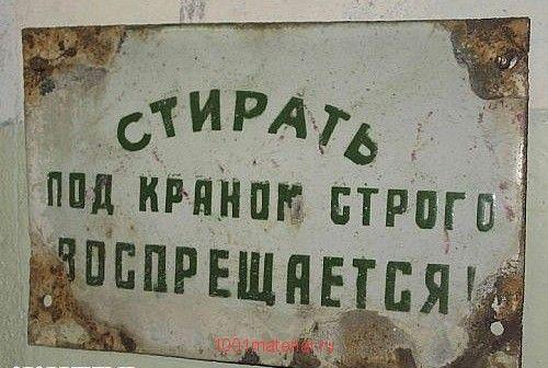 советская табличка: 22 тыс изображений найдено в Яндекс.Картинках