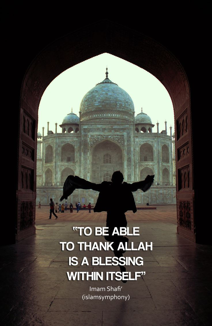 "To be able to thank Allah is a blessing within itself."" -Imam Shafi'"