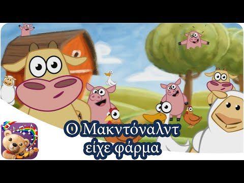 ΠΑΙΖΩ ΜΕ ΜΟΥΣΙΚΗ!: Βρέφη