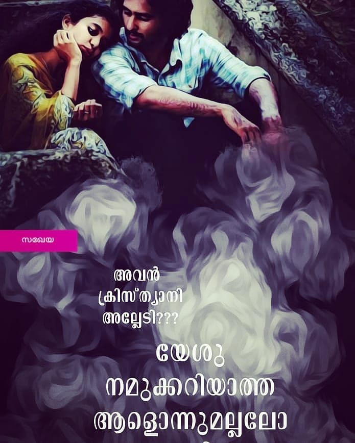 Image May Contain 2 People Text Picture Quotes Movie Dialogues Malayalam Quotes