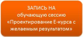 НОВОЕ ЭЛЕКТРОННОЕ ОБРАЗОВАНИЕ: Два языка электронного обучения. Логические предпосылки воздействия