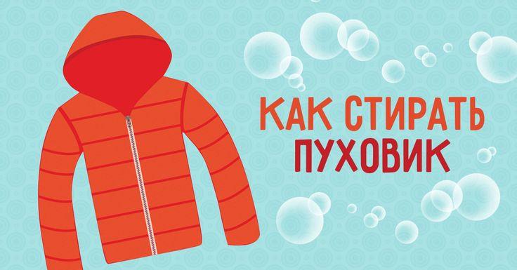 С наступлением холодов люди достают из шкафов свою верхнюю одежду. Многие из нас носят осенью и зимой пуховики, так как это теплая, удобная и практичная одежда. Перед ноской пуховик нужно освежить и п…