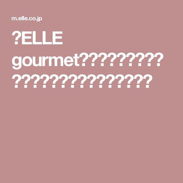 【ELLE gourmet】ほうれん草の酒粕白和えレシピ|エル・オンライン