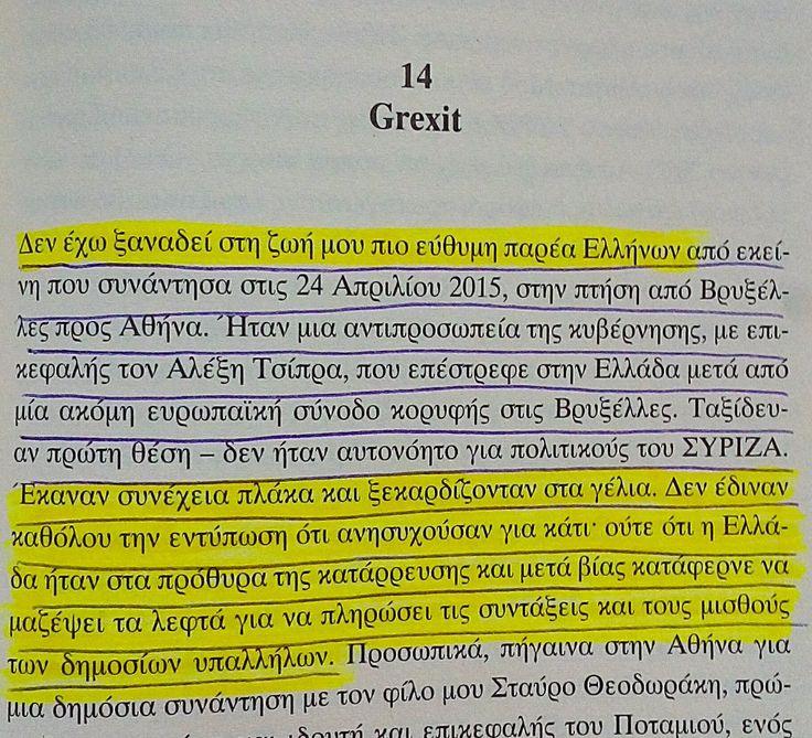 Το απόσπασμα από το βιβλίο του Γκι Φερχόφστατ για την ελληνική αποστολή