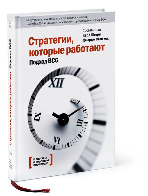 Оформление книги К. Штерна и Дж. Стока «Стратегии, которые работают. Подход BCG»