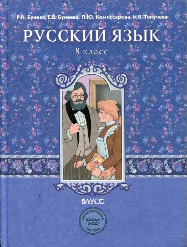 Найти гдз по русскому языку 8 класс бунеев