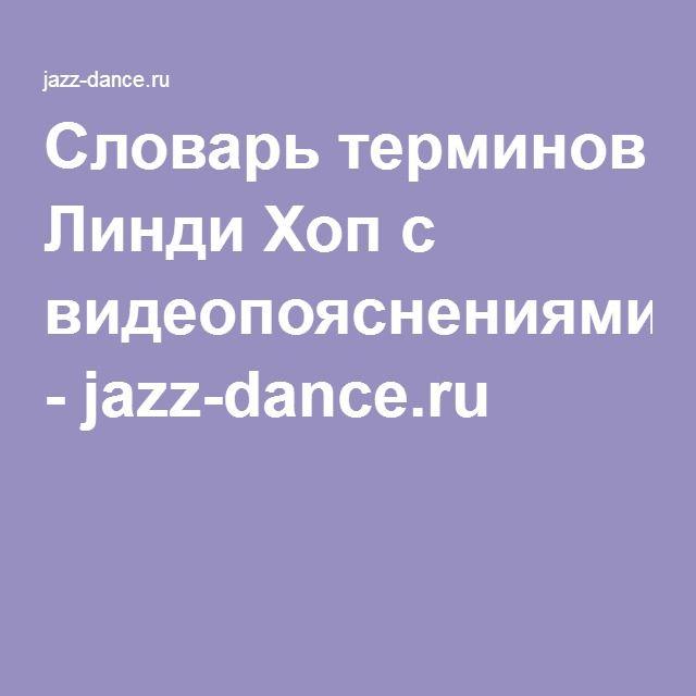 Словарь терминов Линди Хоп с видеопояснениями - jazz-dance.ru