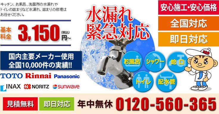 スマートサービス 水漏れ | 水漏れの修理、トイレのつまり ...