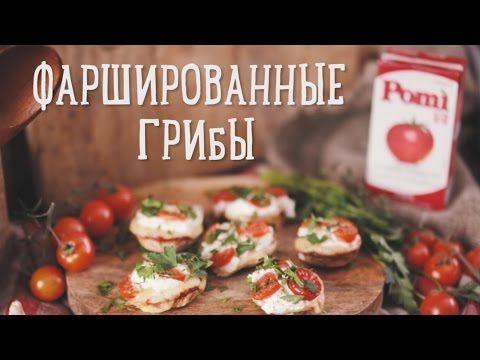 Фаршированные грибы [Рецепты Bon Appetit] - YouTube