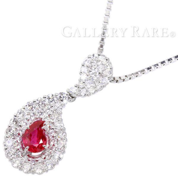 ルビー ネックレス ティアドロップ ルビー 0.80ct ダイヤモンド 1.08ct プラチナ900 Pt900 プラチナ850 Pt850 ジュエリー ペンダント