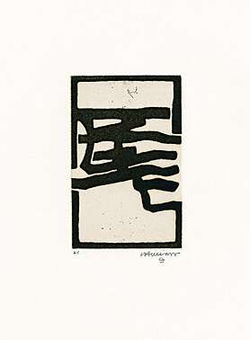 Eduardo Chillida (1924-2002), Hatz I, 1968. Etching and aquatint. Plate size: 19.7cm H x 12.8cm W. Sheet size: 56.4cm H x 45cm W. Edition of 50 copies.