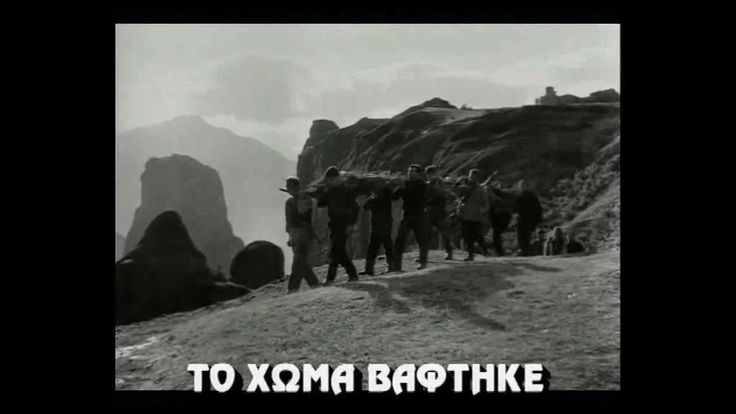 Το χώμα βάφτηκε κόκκινο (1966) (+playlist)