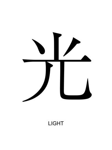 17 best images about japanese kanji on pinterest jacobs