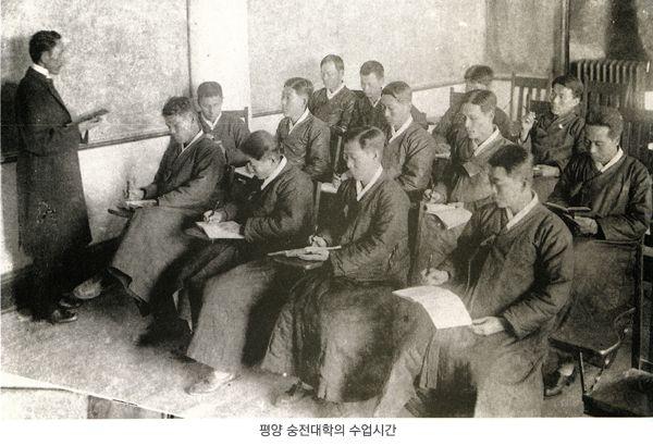 평양 숭전대학의 수업시간