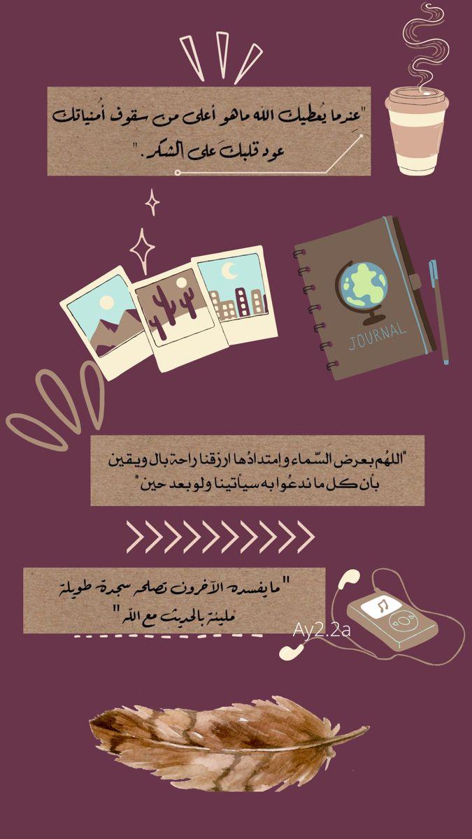 اقتباسات دينية اسلامية تصميمي ملصقات ستوري سناب انستا Calligraphy Quotes Love Iphone Wallpaper Quotes Love Love Smile Quotes