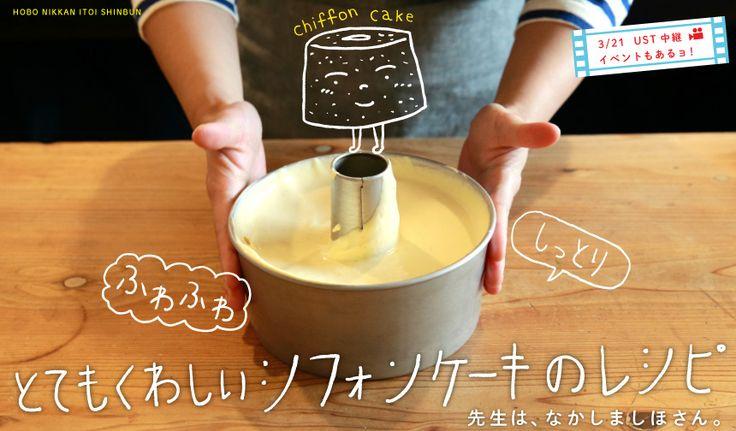 とてもくわしいシフォンケーキのレシピ - ほぼ日刊イトイ新聞