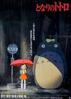 My Neighbor Totoro by Troma Films, wikpedia: A 1988 Japanese animated fantasy film written and directed by Hayao Miyazaki and produced by Studio Ghibli. The film follows the two young daughters of a professor and their interactions with friendly wood spirits in postwar rural Japan. The film won the Animage Anime Grand Prix prize and the Mainichi Film Award for Best Film in 1988.  #Illustration #Totoro