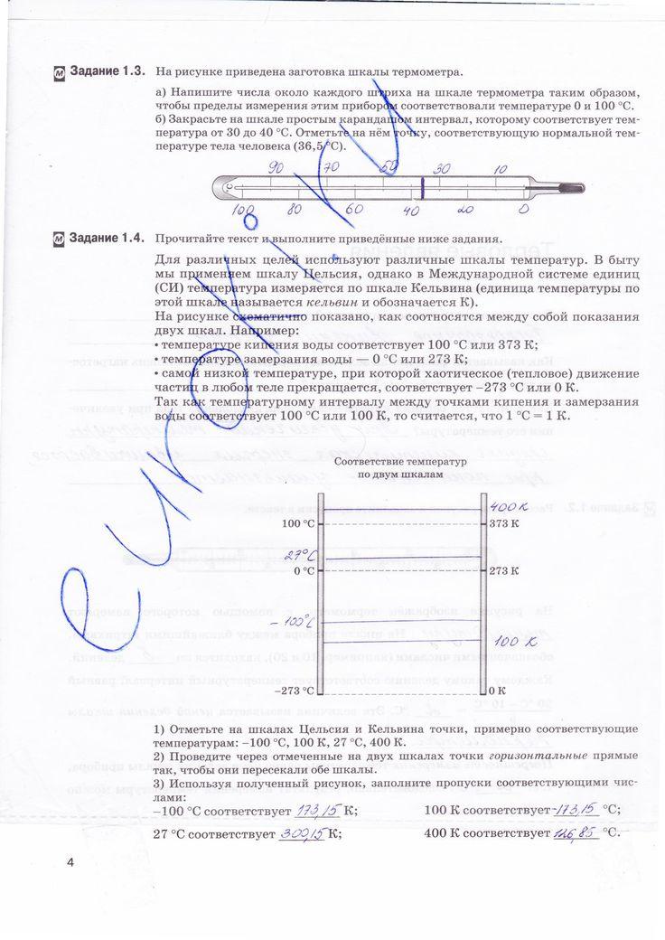 гдз по башкирскому языку 8 класс