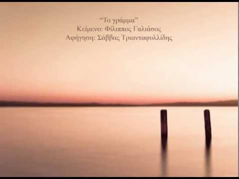 Το γράμμα - Φίλιππος Γαλιάσος Αφήγηση: Σάββας Τριανταφυλλίδης