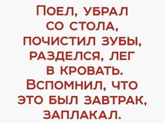 """ГРУСТНАЯ ИСТОРИЯ http://pyhtaru.blogspot.com/2017/04/blog-post_31.html   Читайте еще: ============================== САМЫЙ ДЛИННЫЙ СОН http://pyhtaru.blogspot.ru/2017/04/blog-post_77.html ==============================  #самое_забавное_и_смешное, #это_смешно, #это_интересно, #юмор, #завтрак, #стол, #кровать, #зубы  Хотите подписаться на нашу газете?   Сделать это очень просто! Добавьте свой e-mail и нажмите кнопку """"ПОДПИСАТЬСЯ""""   Далее, найдите в почте письмо и перейдите по ссылке…"""