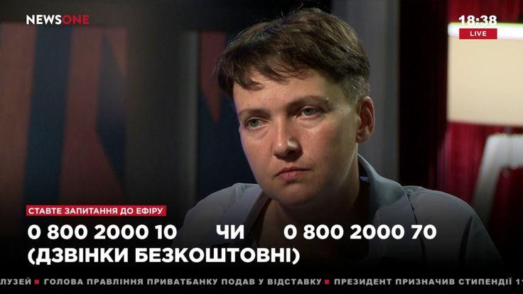 Савченко: война закончится тогда, когда станет невыгодной для Порошенко ...