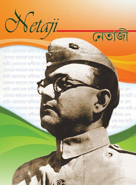4. Subhash Chandra Bose