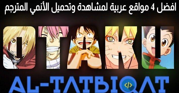 افضل 4 مواقع عربية لمشاهدة وتحميل الأنمي المترجم مرحبا متابعيموقع منبع التطبيقاتاليوم سنتكلم عنافضل 4 مواقع عربية لمشاهدة وتحميل In 2020 Anime Movies Anime Book Cover