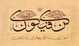 خطوط عربية متنوعة جميلة خط الثلث خط النسخ خط الديواني خط الفارسي Beautiful Arabic Calligraphy