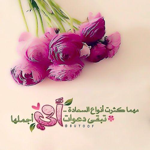 مهما كثرت أنواع السعادة تبقى دعوات #امي أجملها   #تصميمي...