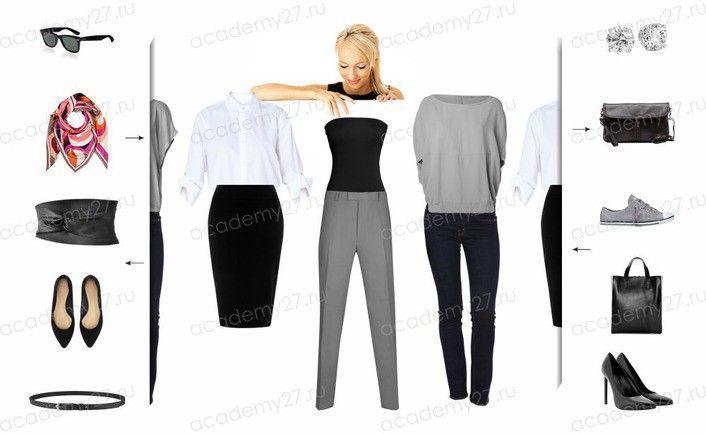 ✿ Базовая основа Вашего гардероба