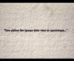 Image result for μαλβινα καραλη quotes