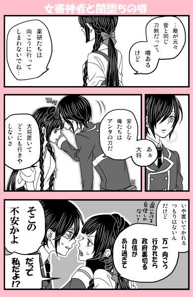 女審神者 漫画 無料 18禁
