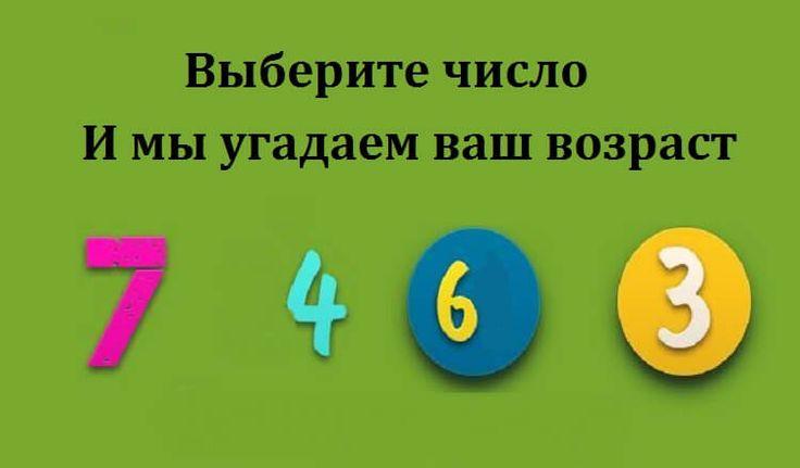 Выберите число, и мы угадаем ваш возраст. Проверите?