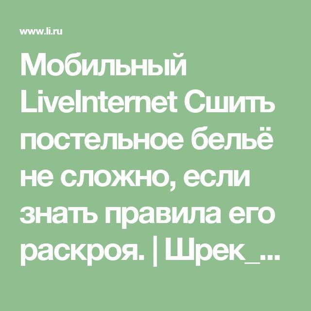 Мобильный LiveInternet Сшить постельное бельё не сложно, если знать правила его раскроя. | Шрек_Лесной - Дневник Шрек Лесной |