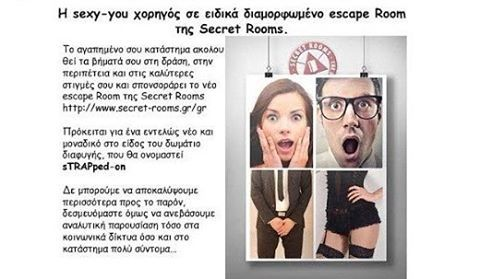 H sexy-you χορηγός σε ειδικά διαμορφωμένο escape Room της Secret Rooms.