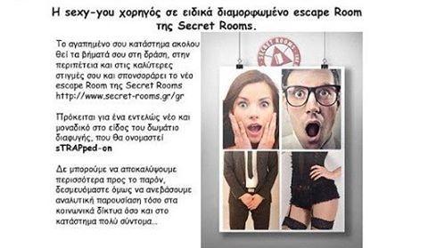 H sexy-you χορηγός σε ειδικά διαμορφωμένο escape Room της Secret Rooms.