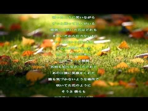 カラオケ SMAP 世界に一つだけの花