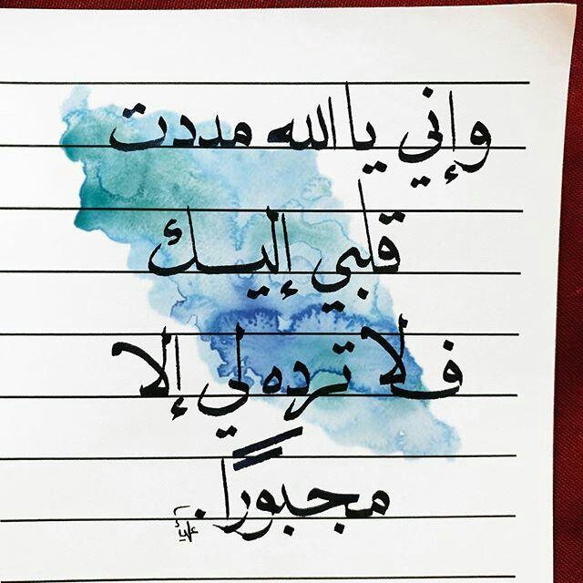 Pin By ملاك الورود On إسلام Beautiful Arabic Words Arabic Words Words