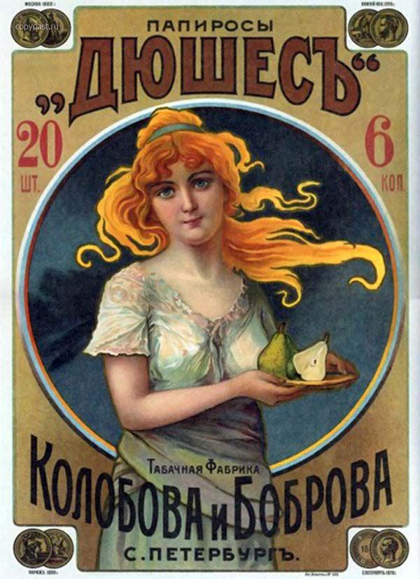 Советская реклама сигарет 26