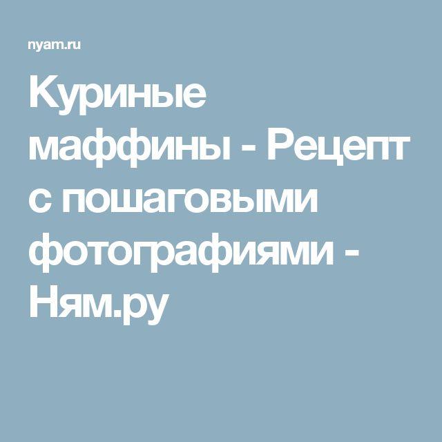 Куриные маффины - Рецепт с пошаговыми фотографиями - Ням.ру
