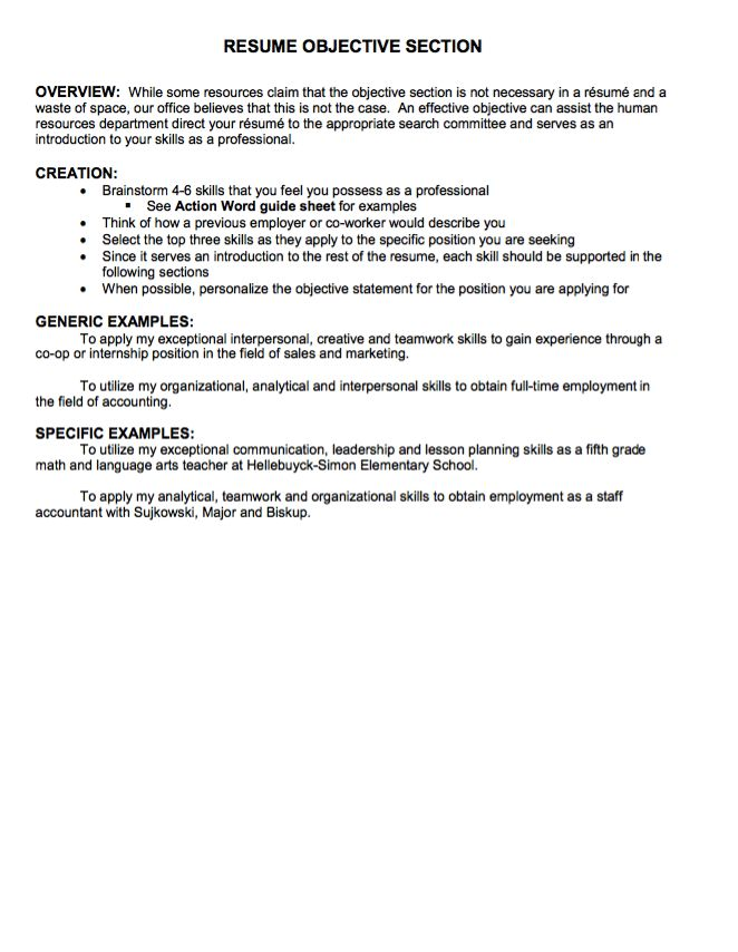 how to start a resume objective