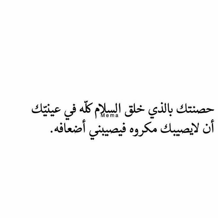 Pin By Sondos M S On رآقت لي Love Husband Quotes Sweet Quotes Words Quotes