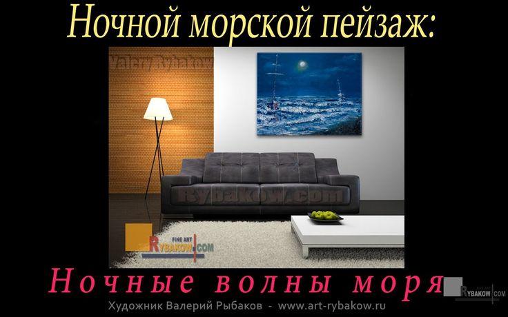 МОРСКОЙ ПЕЙЗАЖ - ночная картина маслом: Ночные волны моря. Валерий Рыбаков.