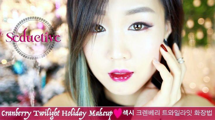 Seductive Cranberry Twilight Holiday Makeup ♥ 섹시 크렌베리 트와일라잇 홀리데이 메이크업 [한...
