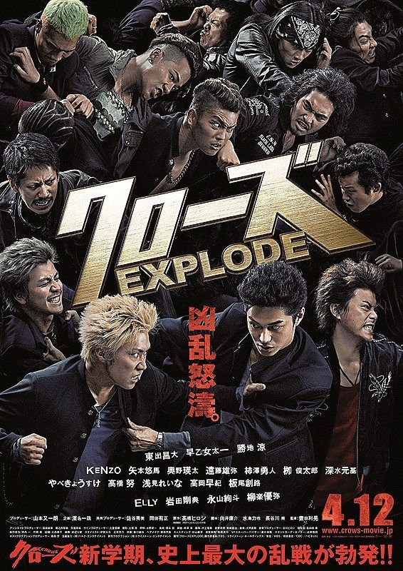 Download Film Jepang Crows Explode (2014) Subtitle Indonesia,Download Film Jepang Crows Explode Subtitle English, Film Jepang Crows Zero 3 Full Movie.