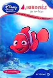 Με τα βιβλία της σειράς Διακοπές τα παιδιά περνούν ευχάριστες και δημιουργικές ώρες παρέα με τους αγαπημένους τους ήρωες από τον συναρπαστικό κόσμο της Disney. Έτσι, αξιοποιούν τον ελεύθερο χρόνο τους με παιγνιώδεις δραστηριότητες χάρη στις οποίες επαναλαμβάνουν μεθοδικά τη σχολική ύλη –όπως ορίζεται από το Πρόγραμμα Σπουδών για το Νηπιαγωγείο και το Δημοτικό και περιλαμβάνεται στα σχολικά βιβλία- ενώ καλλιεργούν τις δεξιότητές τους και ασκούν την κριτική τους ικανότητα.